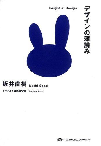 持ち物を見ればその人の性格がわかる。デザインは膨大なサインだ。コンセプター坂井直樹の日々のブログから生まれた選りすぐりのデザインコラム。