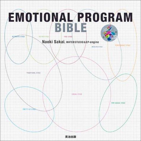 日産Be-1や、Camedia C-1・C-21、NEC Simplemなどを世に出した名コンセプター、坂井直樹による市場分析、ブランド開発のためのマーケティング・メソッド。「Emotional Program(エモーショナル・プログラム)」と呼ばれるこの手法は、生活者個々の「エモーショナルスタイル」に訴えかけ、市場の潜在ニーズを掘り起こす。 特に注目したいのは、さまざまな商品をマトリックス上で明快に分類し、直感的に商品特性を理解させてくれる「エモーショナル・マトリクス」というツール。生活者の「エモーショナルスタイル」を「AUTHENTIC STAGE(正統派)」、「MODERN STAGE(現代派)」、「PERFORMANCE STAGE(表現派)」、「CASUAL STAGE(日常派)」など9つのタイプに分類し、それぞれのタイプがどんな商品を好むのか、その価値観や趣味、教養レベルなどを示しながら解説している。 おもしろいのは、このマトリックスを一目した際、明らかなニッチ市場、あるいは競合の少ないエリアが見つかることである。たとえば日本の自動車には「PERFORMANCE STAGE」に属するものが存在しないし、携帯電話に関しては大半の商品が「TRADITIONAL STAGE」に集中しており、じつはまだまだバラエティーが少ない。 生活者の感性から商品開発・マーケティングを考えるという「Emotional Program」の視点は斬新であり、かつ実践的である。最終章の「EPを用いた商品開発事例」からは、商品をヒットさせる秘訣が見つかるかもしれない。(土井英司)